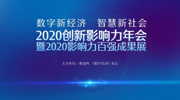 2020创新影响力年会暨2020影响力百强成果展线上举行