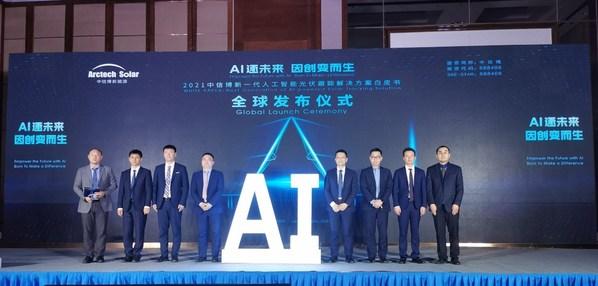 《中信博新一代人工智能光伏跟踪解决方案白皮书》全球首发