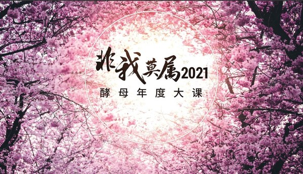 2021非我莫属:一场思维盛宴 创业酵母年度大课将于1月31日举办
