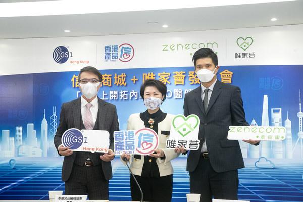 GS1 HKとZenecomが協力、香港の業者が中国本土の医療、ヘルスケア、美容市場で数兆元のO2Oチャンスをつかむのを支援
