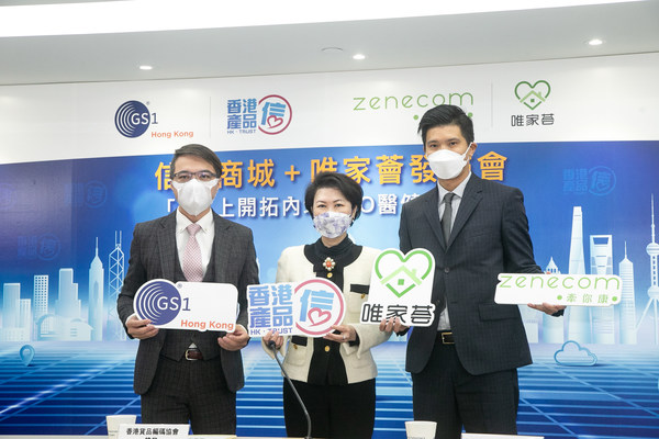 GS1 HK and Zenecom join hands to help local merchants seize trillions O2O opportunities in Mainland China's medical, healthcare and beauty markets