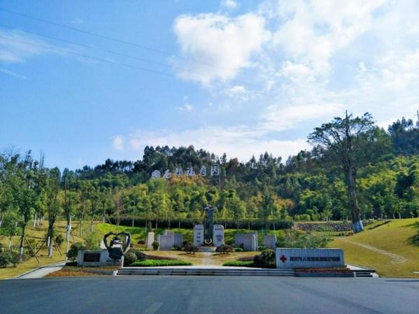 位于重庆西郊福寿园内的重庆市人体器官捐献纪念园
