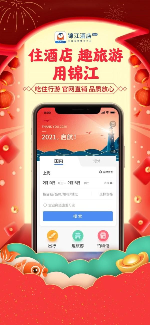 """""""锦江酒店""""APP全面改版升级 实现服务和体验新突破"""