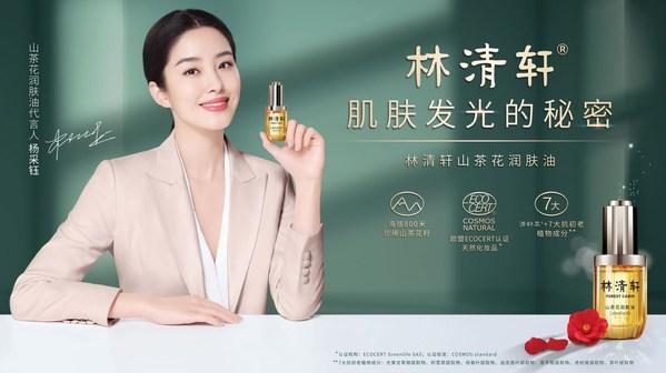 林清轩山茶花润肤油3.0全新代言人杨采钰,一起自信发光