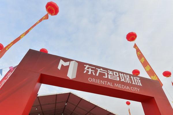 东方智媒城项目启动仪式现场