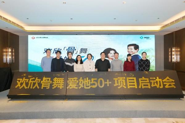 骨质疏松症基层社区筛查及义诊项目于上海正式启动