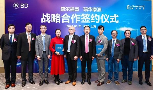 BD(中国)与瑞华康源达成战略合作 赋能医院数智化管理创新