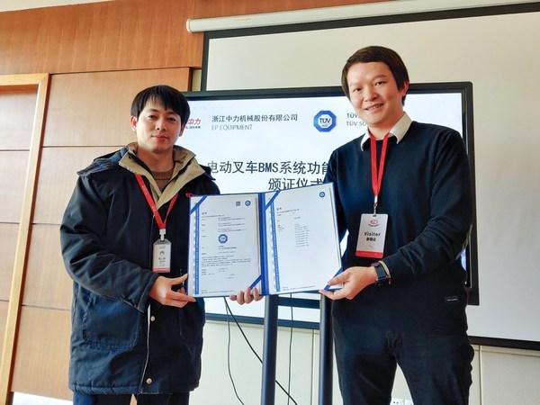 中力电池管理系统获TUV南德中国功能安全标志