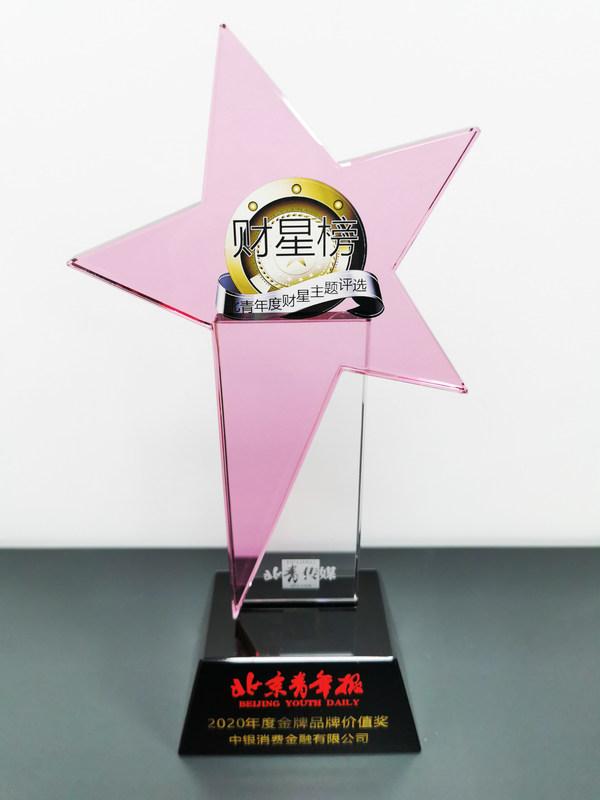"""中银消费金融荣获""""财星榜""""金牌品牌价值奖"""