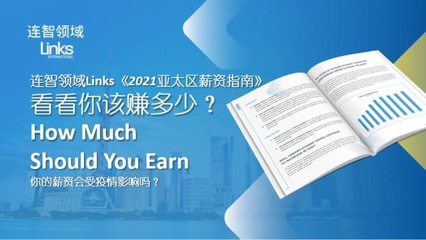 连智领域Links发布《2021亚太区薪资指南》