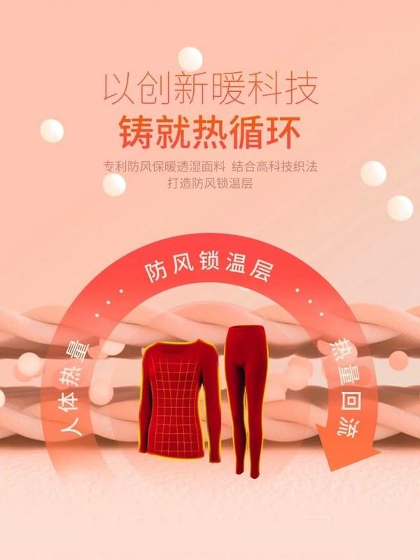 图:都市丽人风隔暖保暖内衣红品