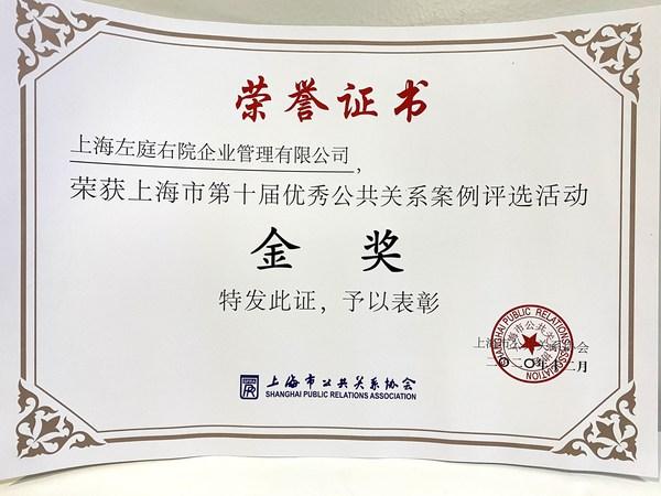 """食物也要戴""""口罩""""?左庭右院获第十届上海公共关系案例金奖"""