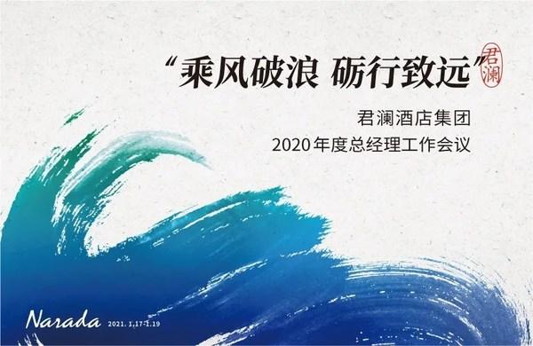 君澜酒店集团2020年度总经理工作会议圆满落幕