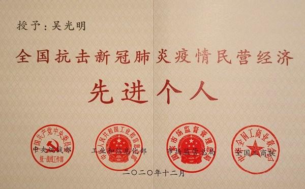 鱼跃集团董事长吴光明获全国抗击新冠肺炎疫情民营经济先进个人表彰