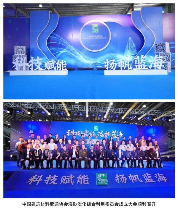 中国建筑材料流通协会成立海砂淡化综合利用委员会
