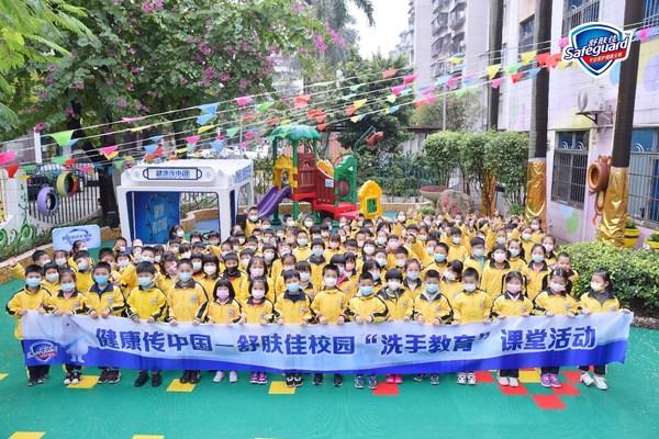 舒肤佳健康充电站洗手健康课走进广州 守护儿童健康过好年