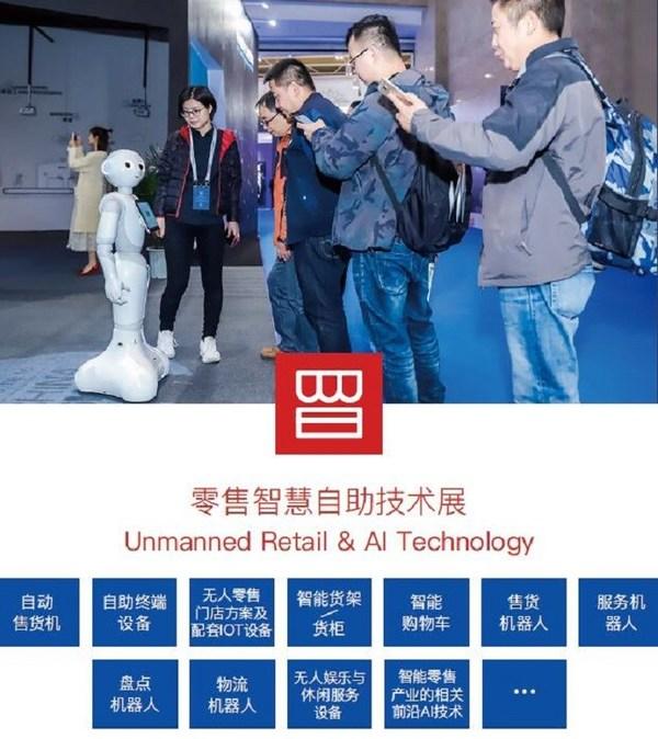 中国零售业博览会,CHINASHOP