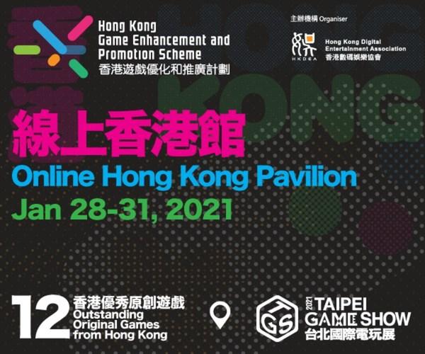第二届香港游戏优化和推广计划于台北电玩展2021设立线上香港馆