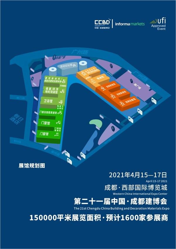 2021成都建博会展馆规划图