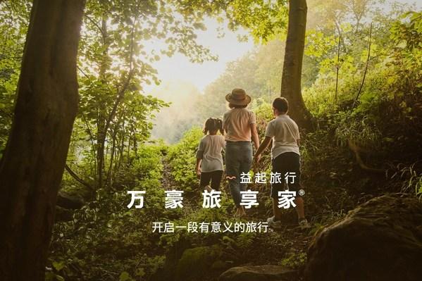 """万豪国际集团于亚太区推出 万豪旅享家""""益起旅行 """"体验项目"""