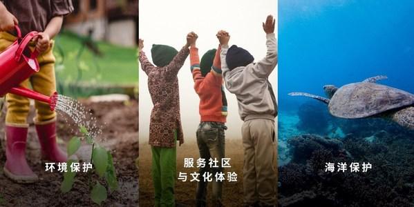 """万豪国际集团在亚太区推出万豪旅享家""""益起旅行""""体验项目"""