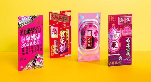 香港航空推出全新牛年收藏版利是封