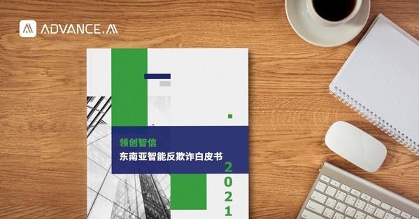 领创智信发布首部《东南亚智能反欺诈白皮书》,深度解读六大发现