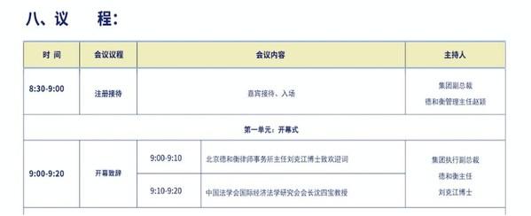 名师云集 -- 德衡律师第二届法律实务学术年会本周五揭幕