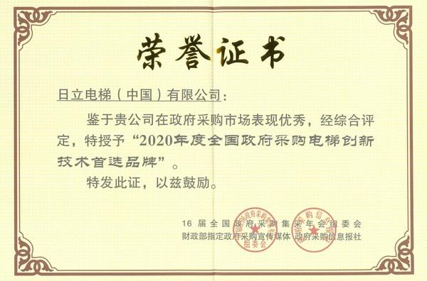 2020 China Government Procurement Elevator Innovative Technology Brand of Choice Award