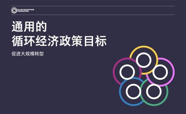 全新政策目标为促进大规模循环经济转型创造机遇