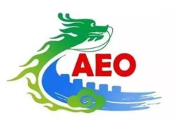 黑人牙膏厂家再获海关AEO高级认证,助力进出口贸易稳步发展