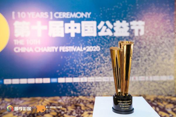 赛莱默中国荣获第十届中国公益节2020年度责任品牌奖