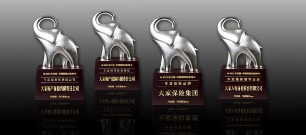 """中国保险""""白象榜""""揭晓,大家保险斩获四大奖项"""