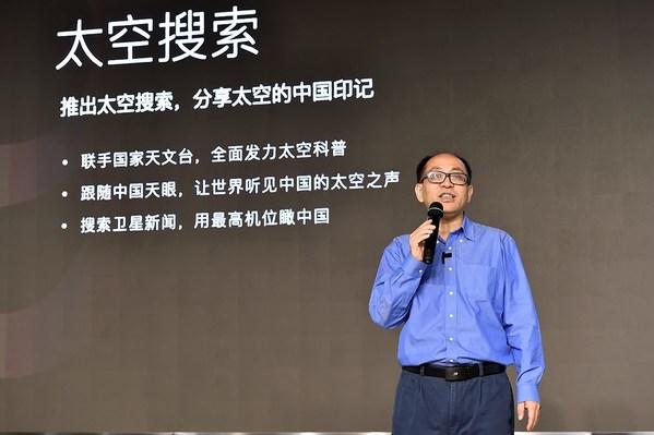"""搜索宇宙奥秘 分享中国印记 -- """"太空搜索""""正式上线"""
