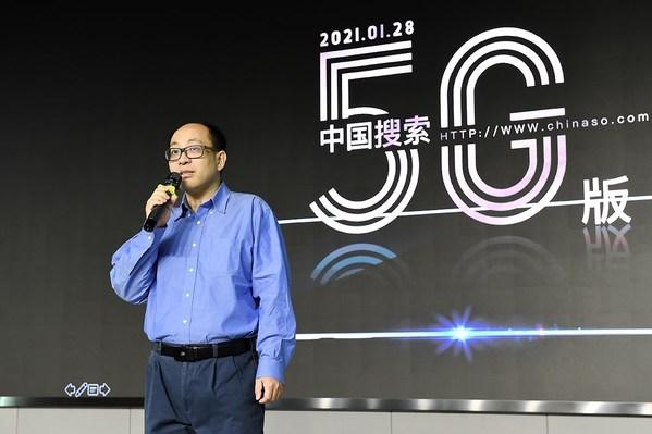 图为中国搜索董事长、总裁李俊在上线发布会上介绍中国搜索5G版APP。摄影宋家儒