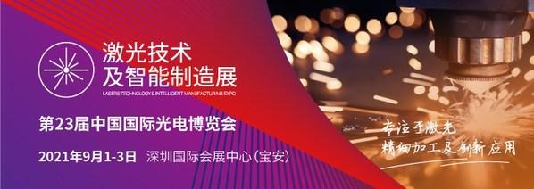 CIOE激光技术及智能制造展助力激光企业发展下游应用市场
