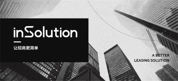 inSolution与保利蓟门壹号达成合作 数字化为地产招商提供转型契机