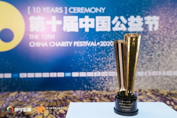 """英力士苯领荣获第十届中国公益节""""2020年度公益践行奖"""""""