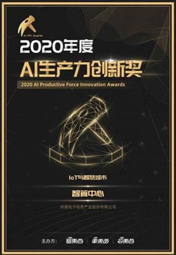 """浪潮""""智算中心""""荣获2020年度AI生产力创新奖"""