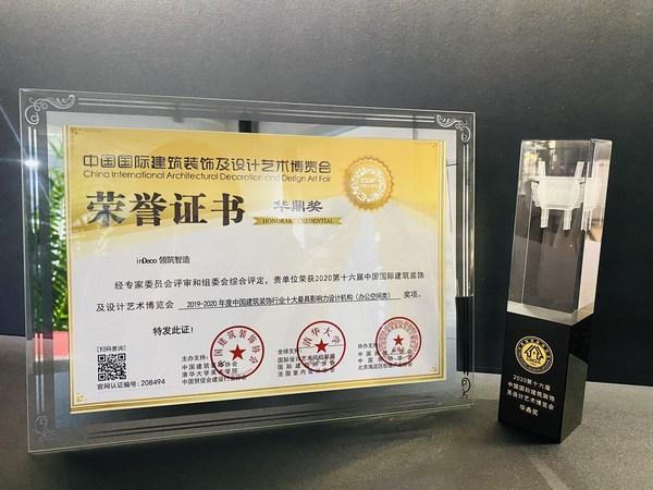 "inDeco获得设博会""华鼎奖"""
