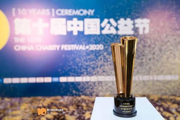 """江森自控荣膺第十届中国公益节""""2020年度责任品牌奖"""""""
