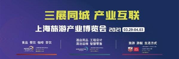 聚产业,游天下 -- 2021上海旅博会火力全开,为你而来