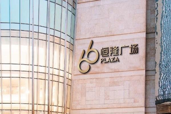 """全新的恒隆广场""""66""""品牌包括各内地项目的大型综合体,例如商场、办公楼、寓所、恒隆会等。"""