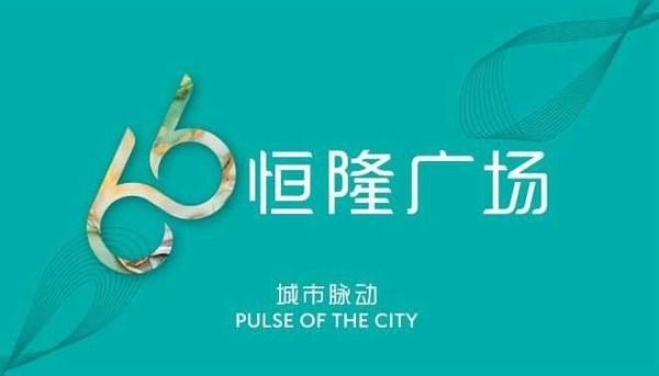 恒隆廣場「66」品牌全面煥新
