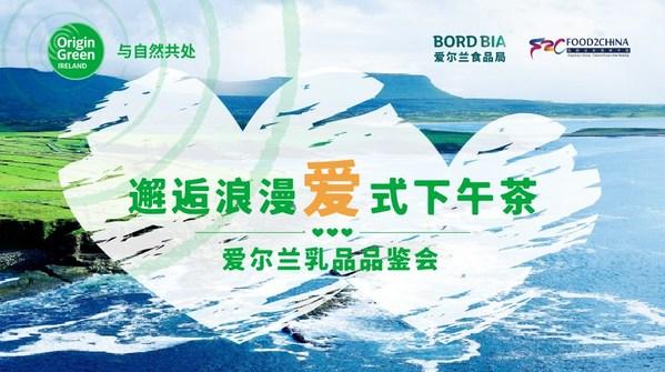 """邂逅浪漫""""爱式""""下午茶 爱尔兰乳品品鉴会在广州举行"""