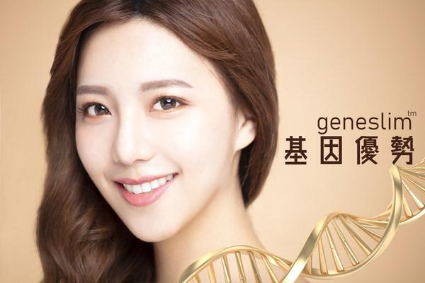 「geneslim 易瘦體質 基因優勢」