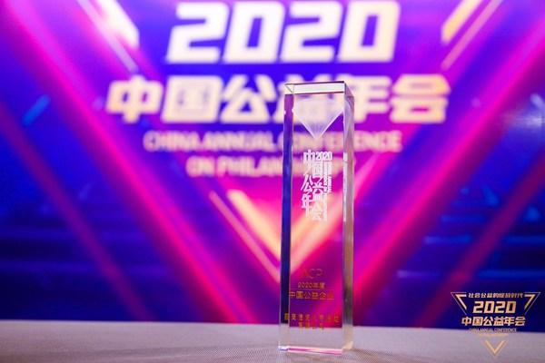 """招商信诺人寿获""""2020年度中国公益企业""""、""""年度公益践行奖""""双项大奖"""