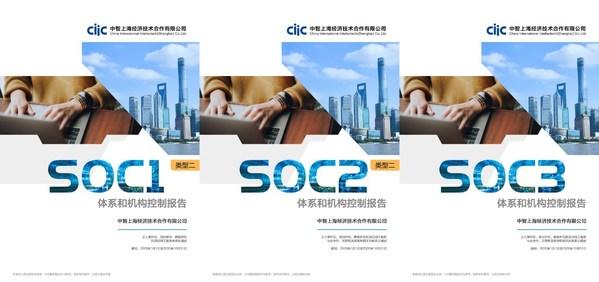 中智上海获得SOC1、SOC2和SOC3鉴证报告