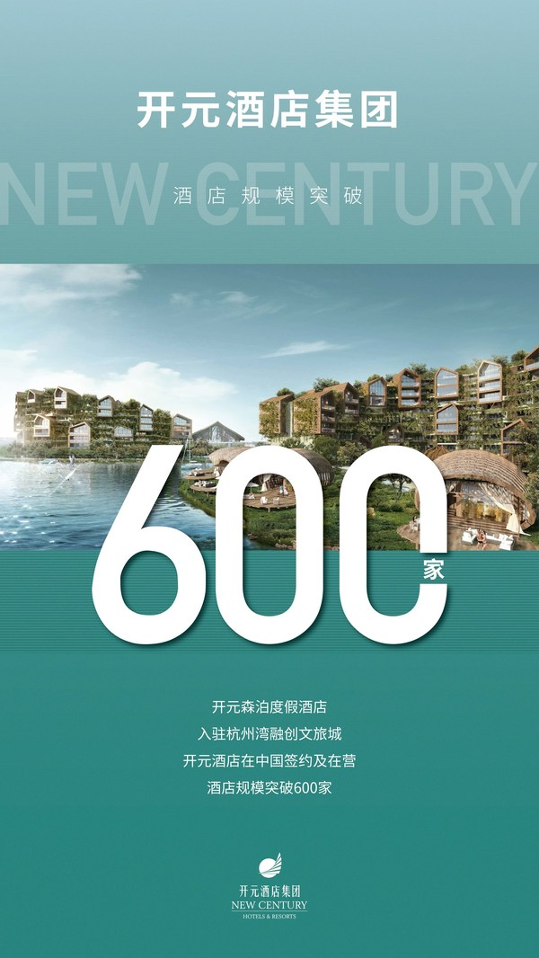 第600家开元酒店落子融创文旅城 共筑长三角文旅新坐标