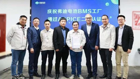 TUV南德授予弗迪电池BMS工厂ASPICE Level 2流程认证证书